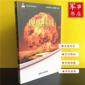 现代核战 现代战争七大领域丛书太空战海战电磁战陆战网络战