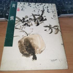 黄慎(画册)