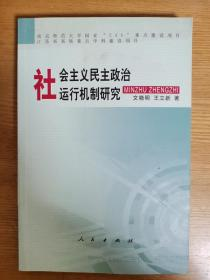 社会主义民主政治运行机制研究