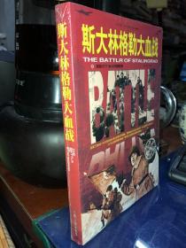 和平万岁·第二次世界大战图文典藏本:斯大林格勒大血战  全新未拆封