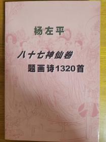 杨左平 八十七神仙卷题画诗1320首   有作者签名+便条