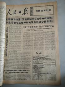 1976年9月23日人民日报  牢记毛主席教导