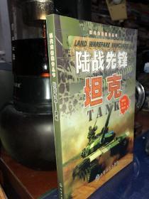 现代武器装备丛书:陆战先锋·坦克