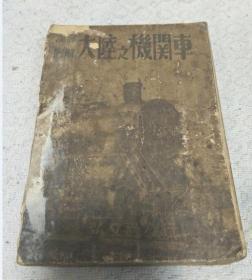 珍稀满洲时期版《大陆之机关车》