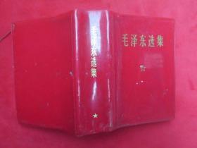 毛泽东选集:一卷本:64开软精装:无头像:(0012)