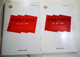 中国共产党历史 第一卷(上下册)