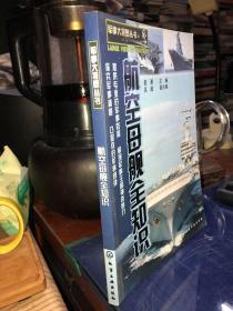 军事大视野丛书:航空母舰全知识