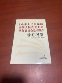 中华人民共和国各级人民代表大会常务委员会监督法学习问答