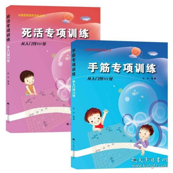 中国围棋古谱精解大系(第3辑)棋圣之艺09:龙士授子谱