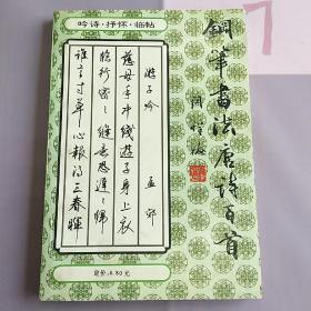 钢笔书法唐诗百首