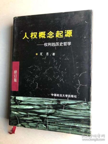 人权概念起源  ————权利的历史哲学(修订版)