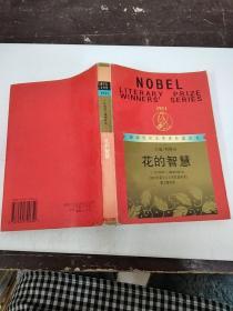 花的智慧(获诺贝尔文学奖作家丛书)