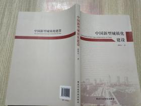 中国新型城镇化建设