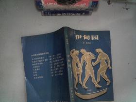 伊甸园  全译本