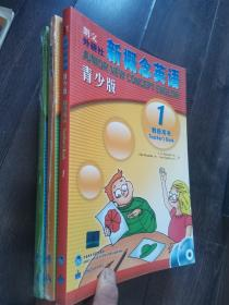 朗文外研社新概念英语1.2.3(青少版)(教师用书)