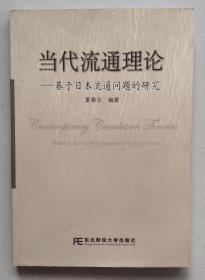 正版现货 当代流通理论:基于日本流通问题的研究 作者签赠本