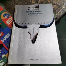 通向彼岸的桥梁:云南民族宗教信仰