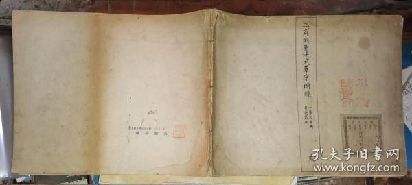 三角测量法式草案附录 一等三角测量记载例  【明治年间测量手册 石印本】  30×24厘米