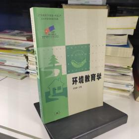 环境教育学