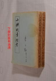 小腆纪年附考(上下全二册 1957年1版1印)