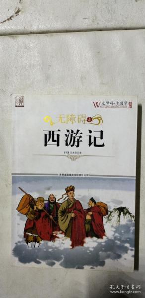 无障碍读西游记