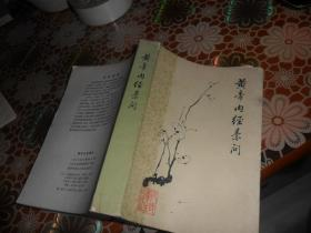 黄帝内经素问(1981年版 )(梅花版) 私藏品好
