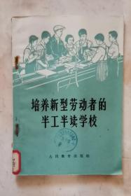 培养新型劳动者的半工半读学校 64年版 包邮挂刷
