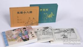 连环画《李双双》《英雄小八路》大32开宣纸 一版一印 上海人民美术出版社    全品未开封全新