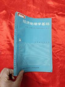 经济地理学基础    【16开】