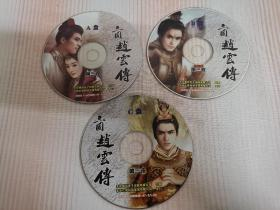 (PC游戏光盘)三国赵云传