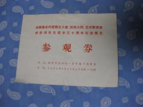 徐悲鸿先生逝世三十周年纪念展览参观券一枚
