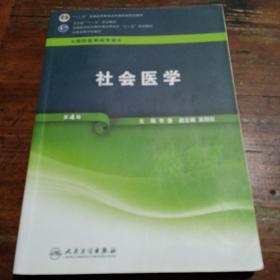 全国高等学校教材(供预防医学类专业用):社会医学(第4版)