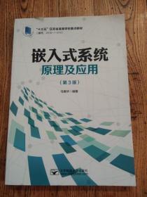 """嵌入式系统原理及应用(第3版)/""""十三五""""江苏省高等学校重点教材"""