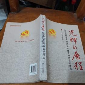 光辉的历程:江苏省纪念建党90周年理论研讨会论文集(内页干净)