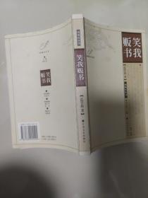 正版品好  笑我贩书:凤凰台丛书 2002年1版1印,印数4200册