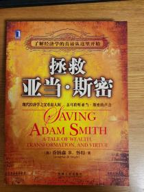 拯救亚当·斯密:了解经济学的真谛从这里开始