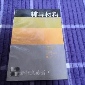 新概念英语:第一册 看图说话 辅导材料