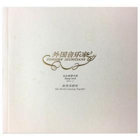 BPC-2 2010-19《外国音乐家》邮票 大本票册