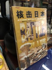 和平万岁·第二次世界大战图文典藏本:核击日本  全新未拆封