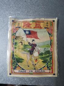 商标纸-----民国,澳门 益隆商标,印刷精美,国民政府 将士骑马挥动青天白日旗 虽未回归祖国 思归心切 时代特色浓郁 保真