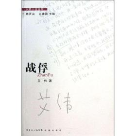 战俘 第5辑 艾伟 著 历史、军事小说 文学 花城出版社 畅销书籍排行 新华正版