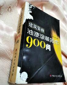 建筑装修油漆涂装技术900问2006一版一印3000册