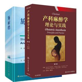 2本套装 Chestnut产科麻醉学理论与实践 第5版第五版 施耐德产科麻醉学原书第5五版妇产科麻醉学