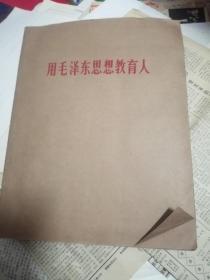 用毛泽东思想教育人盲文版  1971年一版一印大版本  仅见
