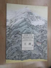 中国当代山水画经典(王班卷)