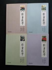 经方医学(第1,2,3,4卷全)