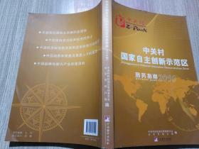 中关村国家自主创新示范区商务指南2010