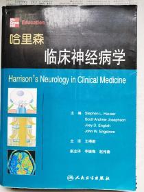 哈里森临床神经病学
