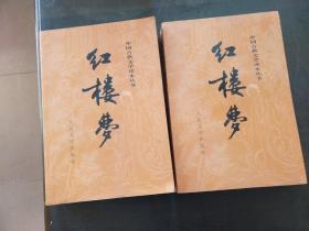 中国古典文学读本丛书:红楼梦(上下2本合售)
