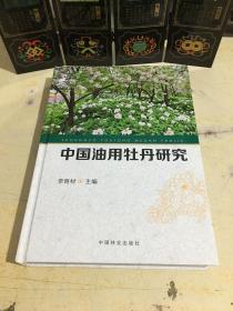 中国油用牡丹研究(精)